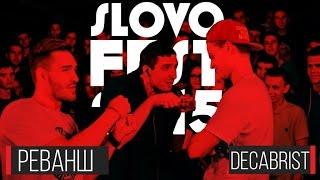 SLOVOFEST 2015: РЕВАНШ vs. DECABRIST