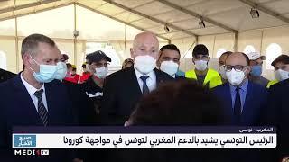 الرئيس التونسي يزور المستشفى الميداني المغربي في تونس العاصمة