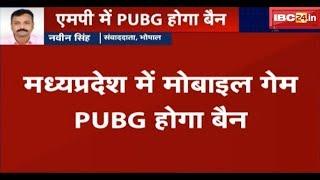 Bhopal News MP: मप्र में PUBG Game होगा Ban | देश के 7 State में Ban है PUBG Game