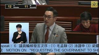 立法會會議 (2019/03/27) - IV.議員議案:要求政府擱置設立中港移交逃犯安排 (第一部分)