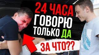 """24 ЧАСА ГОВОРЮ только """"ДА""""! ПОЖАЛЕЛ ОБ ЭТОМ! #24часаДАчеллендж"""