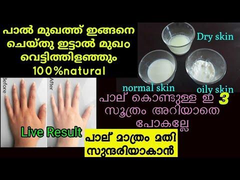 മുഖം വെട്ടിത്തിളങ്ങാൻ ഒരു സ്പൂൺ പാൽ ഇങ്ങനെ  ചെയ്തുനോക്കു/How to use milk for different skin types?