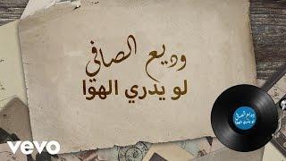 مازيكا Wadih El Safi وديع الصافي - Laou Yadri El Hawa لو يدري الهوى (Lyric Video) تحميل MP3