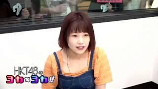180723HKT48のヨカ×ヨカ!!朝長美桜下野由貴#006