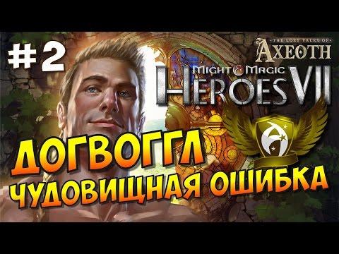 Герои меча и магии 4 властелин колец скачать с торрента