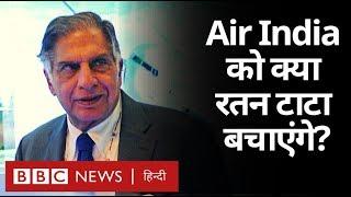 Air India क्या अपने पुराने मालिक Tata के पास चली जाएगी? (BBC Hindi)