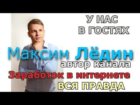 Заработок в интернете ВСЯ ПРАВДА. Максим Лёдин в гостях