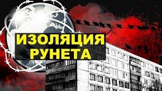 ВСЕ! Госдума в 3-м чтении одобрила изоляцию рунета