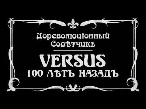 VERSUS 100 ЛѢТЪ НАЗАДЪ