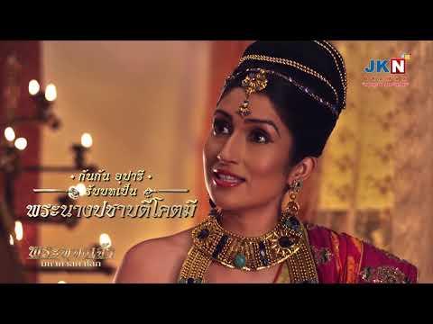 Trailer - พระพุทธเจ้า มหาศาสดาโลก (Buddhaa-The King of Kings)