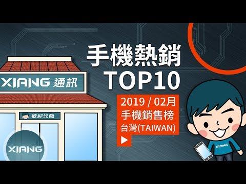 2019 年 2 月 台灣十大熱銷手機公佈