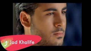 Jad Khalife - Awlak Ghalat [Official Music Video] / جاد خليفة - قولك غلط