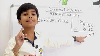 Decimal || दशमलव का जोड़ || Addition Of Decimal Trick || Shortcut Decimal Addition || Decimal Add ||