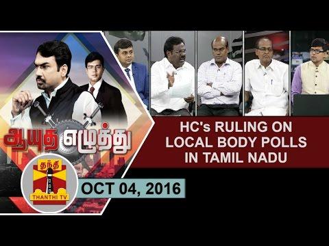 -04-10-2016-Ayutha-Ezhuthu-HCs-Ruling-on-Local-Body-Polls-in-Tamil-Nadu-Thanthi-TV