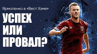 Андрей Ярмоленко выводит Вест Хэм на новый уровень! Вест Хэм скоро войдет в топ АПЛ