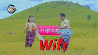 ចង់សុំ Wifi | ខេម ft. តន់ ចន្ទសីម៉ា