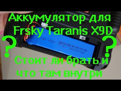 Обзор Lipo аккумулятора для Frsky Taranis X9D c Banggood