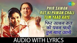 Phir Sawan Rut Ki Pawan Chali with lyrics | फिर सावन