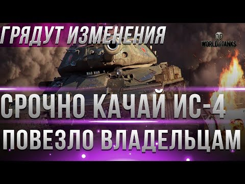 СРОЧНО КАЧАЙ ИС-4, WG СКОРО ЗАЙМУТСЯ ИС 4! ПОВЕЗЛО ТЕМ КТО ЕГО ПРОКАЧАЛ В WOT - ИС4 world of tanks