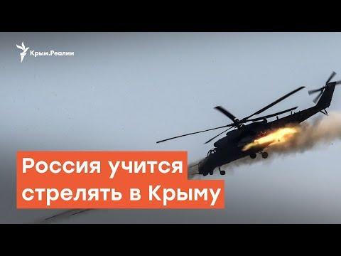 Игра  мускулами: Россия проводит учения в Крыму |  Радио Крым.Реалии