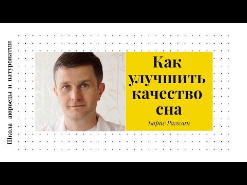 Борис Рагозин - как улучшить качество сна