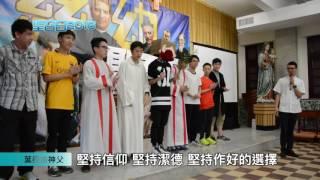 慈幼聖召日2016