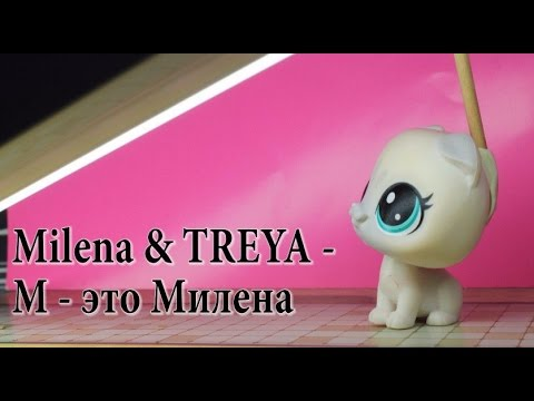 Milena & TREYA - М - это Милена (LPS клип)