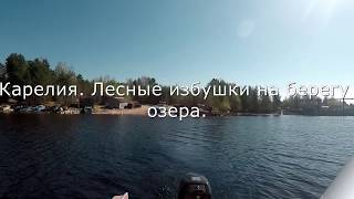 Не дома точка ру карелия базы отдыха рыбалка