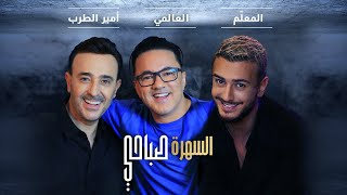 Saad Lamjarred & Saber Rebai & RedOne - Sahra Sabahi | 2021 | السهرة صباحي تحميل MP3