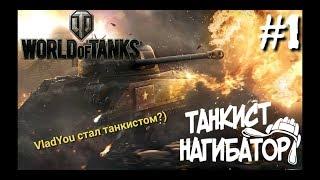 (World of Tanks #1)Я ТАНКИСТ-НАГИБАТОР?😂Пошёл в танкисты)