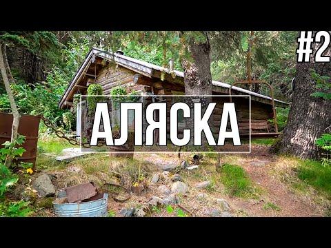 Путешествие по Аляске — деревня времен золотой лихорадки | Как живет штат Аляска сегодня ? видео