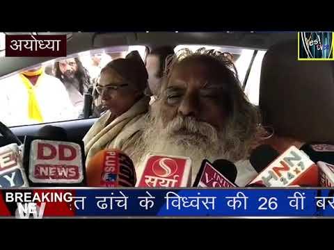 AYODHYA NEWS कारसेवक पुरम में विश्व हिंदू परिषद ने परंपरागत ढंग से आयोजित शौर्य दिवस