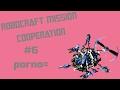 Robocraft Mission Coopération S2 ep 6 :Du Drone des Catins et du Porno n...