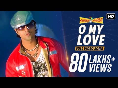 Download O My Love ( ও মাই লাভ ) | Premer Kahini | প্রেমের কাহিনী | Dev | Koel |Ravi Kinagi | SVF HD Mp4 3GP Video and MP3