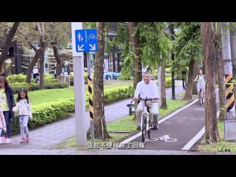 臺北願景城市-自行車道向前行[開啟新連結]