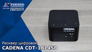 Ресивер цифровой CADENA CDT-1814SB DVB-Т2