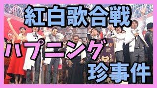 NHK紅白歌合戦で起きた珍事件・ハプニング!!出禁になった歌手も!!