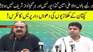 Murad Saeed And Ali Amin Gandapur Press Conference Today   24 July 2021   Neo News