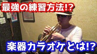 吹奏楽部・中高生必見最強の練習法!?楽器カラオケ譜面あり