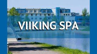 VIIKING SPA 3* Эстония Пярну обзор – отель ВИИКИНГ СПА 3* Пярну видео обзор