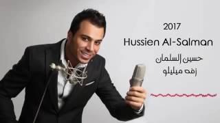 مازيكا زفة ميليلو حسين السلمان تحميل MP3