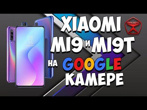 Google камера против Xiaomi mi 9 и mi 9T! / Арстайл /