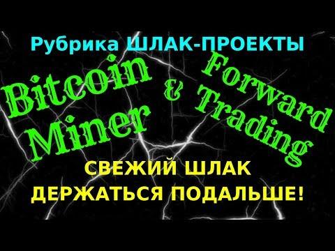 Bitcoin miner & Forward Trading СВЕЖИЙ ШЛАК В ЭФИРЕ!