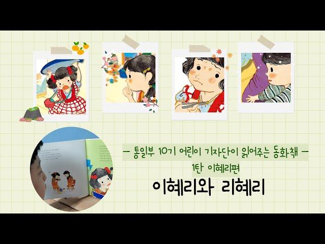 [광주통일관] 통일부 어린이기자단의 …
