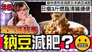 【一週減肥挑戰#08】傳說中納豆減肥法?😬 超有效!吃了5天納豆瘦好多😍