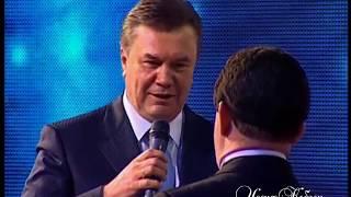 Иосиф Кобзон и Виктор Янукович - Спят Курганы темные, Мгновения (LIVE)