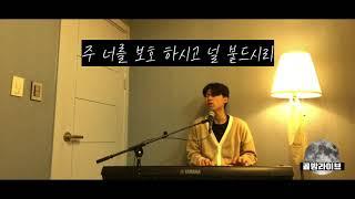 """Video thumbnail of """"[골방라이브] 김상진 - 십자가 그 사랑 멀리 떠나서"""""""