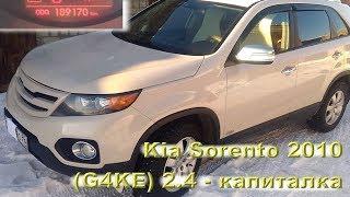 KIA Sorento 2010 (2.4L) - Капиталим двигатель из-за масложора