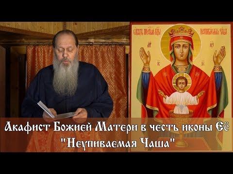 """Акафист Божией Матери в честь иконы Её """"Неупиваемая Чаша"""""""
