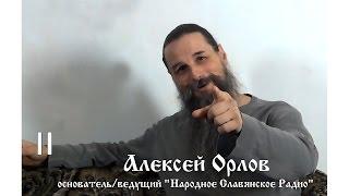 Других людей не будет! Строим Державу вместе! ч. II Алексей Орлов